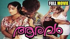Malayalam full movie Aaravam | Malayalam Classic Movie | Ft Nedumudi Venu Prameela