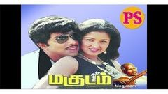 Magudam | மகுடம் | Tamil SuperHit Family Entertainment Movie | Tamil Movie Rare Collections |