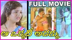 Aa Okkati Adakku Telugu Full Length Movie - Rajendra Prasad, Ramba