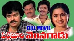 Palletoori Monagadu Full Length Telugu Movie | Chiranjeevi, Raadhika | Ganesh Videos - DVD Rip