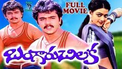 BANGARU CHILAKA | TELUGU FULL MOVIE | ARJUN | BHANUPRIYA | TELUGU CINE CAFE