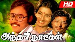 Tamil Full Movie | Antha 7 Naatkal | Superhit Love Story | Ft. Bhagyaraj, Ambika