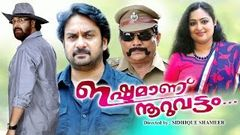 Ishtamanu Nooruvattam malayalam full movie | Latest malayalam movie new upload 2016 | Film 2016