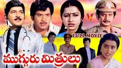 MUGGURU MITHRULU | TELUGU FULL MOVIE | SHOBAN BABU | MURALI MOHAN | V9 VIDEOS