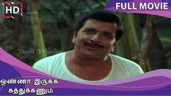 Onna Irukka Kathukanum Full Movie HD | Sivakumar | Manorama | Goundamani | Senthil