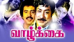 Vazhkai Old Tamil Full Movie | Shivaji Ganesan Ambika |