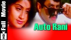 Auto Rani Tamil Full Movie Balakrishna, Vijay shanthi