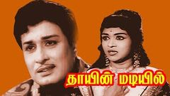 Thaayin Madiyil | M G R, Saroja Devi, M R Radha, Nagesh | Tamil Evergreen Hit Movie HD