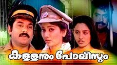 Malayalam Comedy Movie | Kallanum Polisum | Mukesh | Mamukkoya | Manoj K Jayan | Malayalam Old Movie