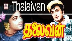 Thalaivan | MGR Super Hit Movie | தலைவன்