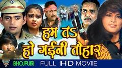 SAATH HAMAR TOHAR FULL MOVIE :: BHOJPURI MOVIE