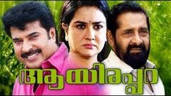 Aayirappara Malayalam Full Movie