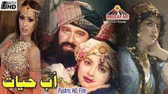 Ab-e-Hayat Pashto HD Full Movie