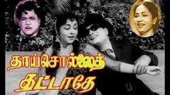 Thaai Sollai Thattadhe Full Movie HD