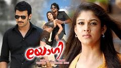 Malayalam Full Movie | Yogi | Prabhas Nayanthara Movies | Malayalam Dubbed Full Movie 2017