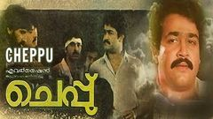 Cheppu 1987: Full Malayalam Movie