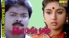 Chinna Pasanga Naanga | Murali, Revathi, Goundamani | Superhit Tamil Movie HD