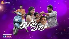 Orma Mathram Malayalam Full Movie
