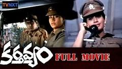 Kartavyam Telugu Full Length Movie | Vijayashanti | Vinod Kumar | Vijayashanti hit Movies | TVNXT