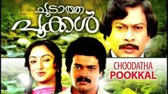 Choodatha Pookkal Malayalam Full Movie | Malayalam Online Full Movies | Malayalam Movie