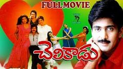 CHELIKADU | TELUGU FULL MOVIE | VADDE NAVEEN | PREMA | HEERA | RUCHITHA | TELUGU CINE CAFE