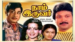 Naam Iruvar | Tamil Super Hit Movie | Sivaji Ganesan, Prabhu, Urvashi, Charle | Tamil Full Movie