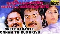 Sreedharante Onnam Thirumurivu | Malayalam Romantic Movie | Mammootty, Neena Kurup | Film Library