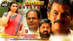 Malayalam Full Movie | Season | Ft Mohanlal, Jagathi Sreekumar, Ashokan