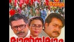 Lal Salam Full Malayalam Movie 1990 Mohan Lal Geetha Uravashi Full HD