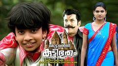 Kottarathil Kutty Bhootham | Family Entertainment Movies | Malayalam New Movie | Latest Upload