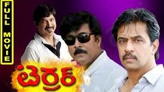 Terror Telugu Full Movie | Arjun Sarja, Bhanuchander, Suresh