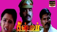 Bheesmar | Ranjith, Devayani | Tamil Super Hit Movie