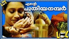MALAYALAM COMEDY MOVIE Ente Puthiya Number | Comedy Movie | Malayalam full movie 2014 [HD]