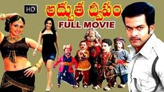 Adbutha Dweepam Telugu Full Movie HD - Prithviraj, Mallika Kapoor - V9videos