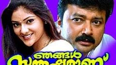 Njangal Santhushtaranu Full Malayalam Movie | 1999 | Jayaram, Abhirami | Malayalam Full Movies HD