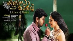 Malayalam Online Free Movies | Lillys Of March | Super Hit Malayalam Movie | Full Movie