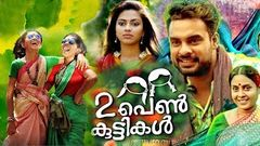 Tovino Thomas Malayalam Full Movies | Malayalam Full Movie | Malayalam Comedy Movies