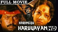 Karimedu Karuvayan | Tamil Language Drama Movie | Vijayakanth, Nalini, Pandian