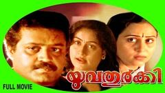 Yuvathurki | Malayalam Super Hit Full Movie HD | Suresh Gopi & Geetha