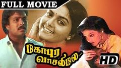 Poovarasan Tamil Full Movie | Karthik | Rachana | Ilaiyaraaja | Pyramid Movies