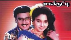 Rasukutty | Tamil Hit Full Movie | K Bhagyaraj & Aishwarya