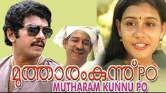 Mutharamkunnu P O 1985 Malayalam Full Movie |