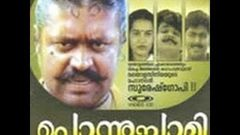 Ponnu Chami 1993 Full Length Malayalam Movie