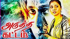 Adutha Kattam Full Movie Tamil Action Movies Tamil Super Hit Movies