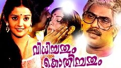 Malayalam Full Movie - Aavanaazhi - Full Length New Movies