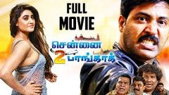 Chennai 2 Bangkok | Latest Tamil Full Movie | Jai Akash | Sony Charishta
