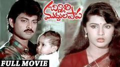 Chinnari Muddula Papa Telugu Full Movie | Jagapati Babu, Kaveri | 2017 Telugu Latest Movies
