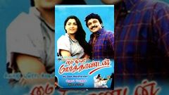 My Dear Marthaandan Tamil Full Movie Prabhu, Kushboo