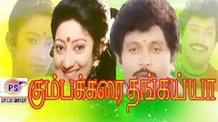 Kumbakarai Thangaiah - Prabhu, Kanaka, Senthil, Covai SaralaSuper Hit Tamil Full Movie