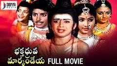Bhakta Dhruva Markandeya Telugu Full Movie | Shobana | Vamsi Krishna | Devotional Movie | Divya Media